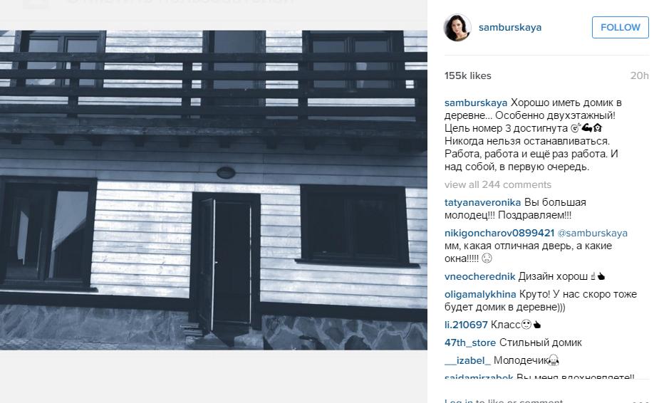 Пост в Инстаграме Настасьи Самбурской о покупке дома