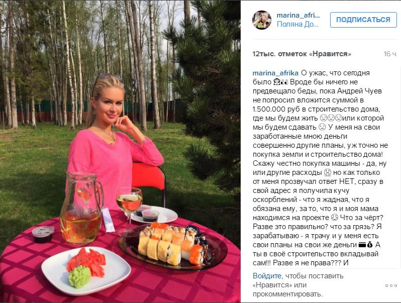 Пост Марины Африкантовой в Инстаграме о том, что Чуев требует у неё 1,5 млн рублей