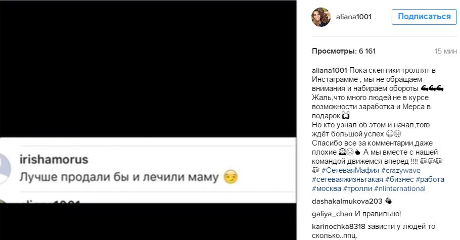 Пост Алианы Гобозовой в Инстаграме в ответ на критику