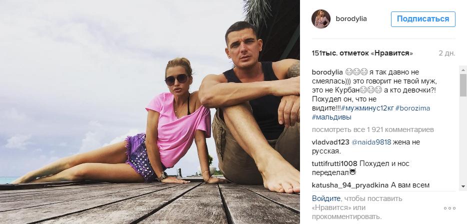 Пост Ксении Бородиной в Инстаграме о похудении мужа, Курбана Омарова