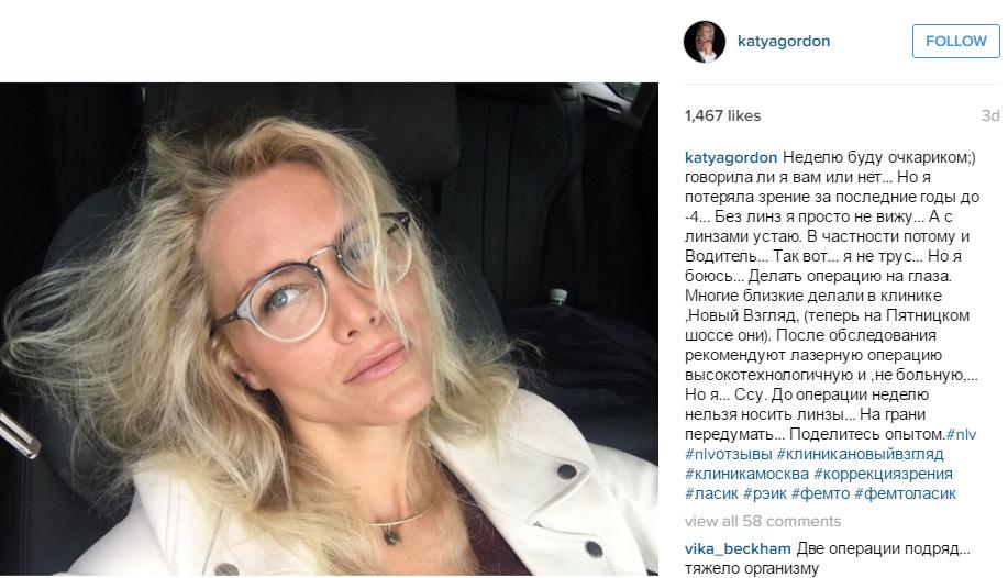 Катя Гордон фото в очках. Пост в Инстаграме об операции на глаза