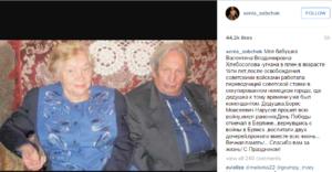 Пост в Инстаграме Ксении Собчак о бабушке и дедушке в День Победы
