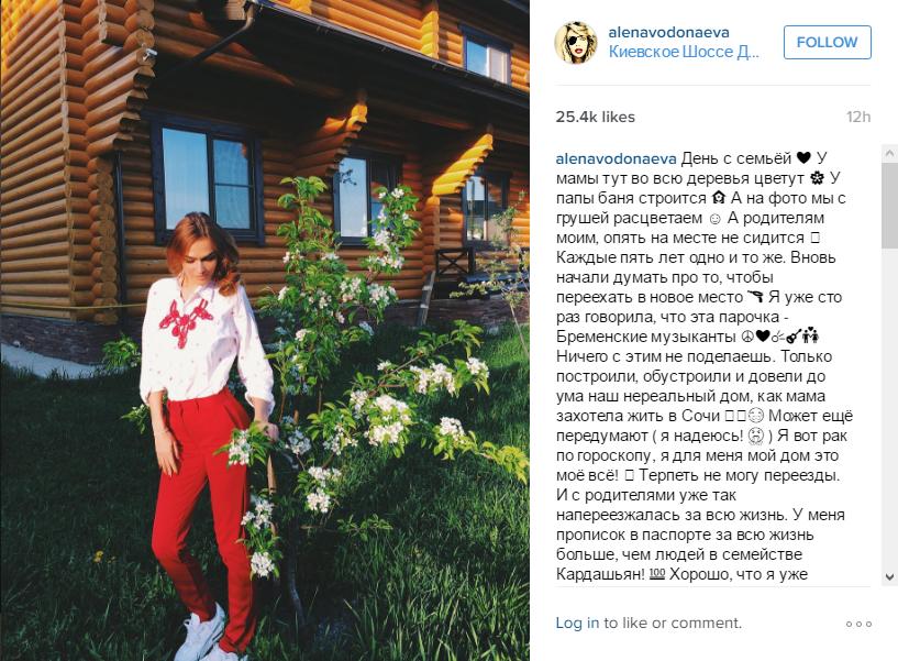 Пост Алены Водонаевой в Инстаграме о продаже дома