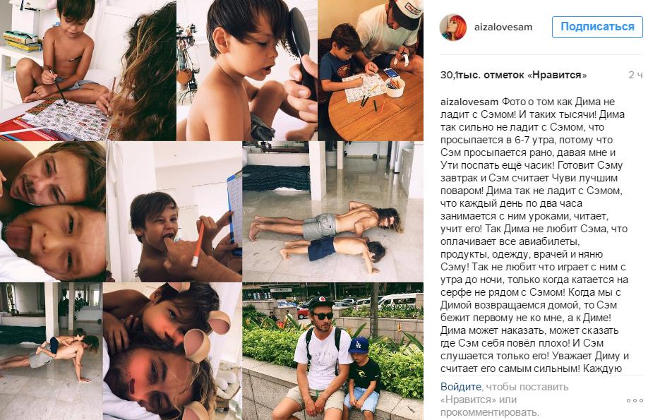 Пост Айзы Анохиной (Долматовой) об отношениях сына Сэма с отчимом Дмитрием Анохиным