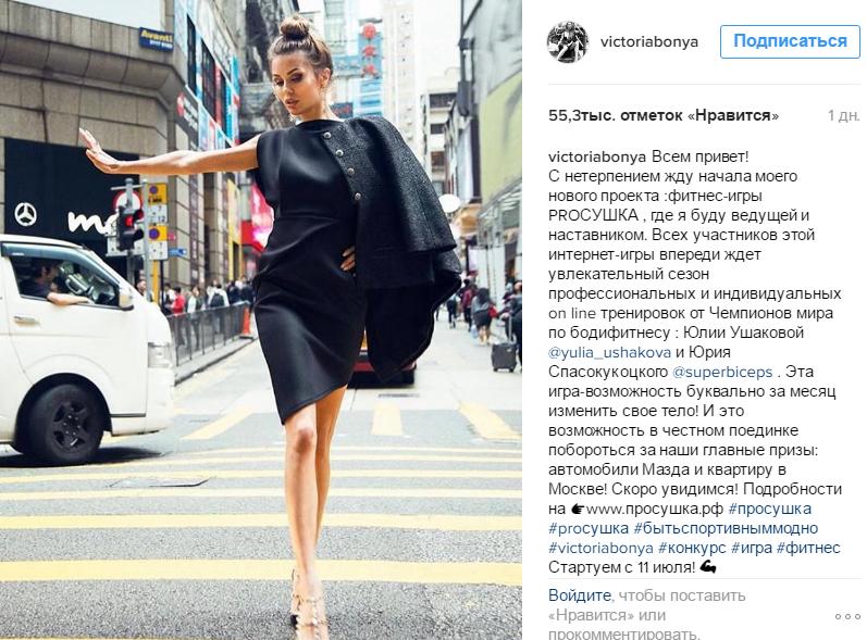 Пост Виктории Бони в Инстаграме о новом фитнес-проекте ПРОСУШКА