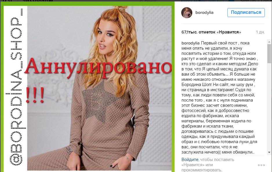 Пост Ксении Бородиной о ситуации с магазином Бородина Шоп