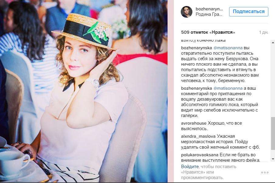 Пост Божены в Инстаграме после того, как стало ясно, что негативные комментарии писала не Анна Матисон