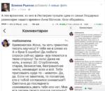 Пост Божены Рынски в Фейсбуке с комментариями пользователя под ником matisonanna