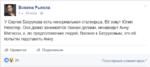 Божена Рынска считает, что теперь знает автора комментариев под ником Матисон Анна