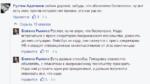 Скрин комментариев Рустема Адагамова к посту Рынски и ответы Божены