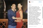 Пост Чуева в Инстаграме об отношениях с бывшей. На фото - Таня Киося с новым мужчиной