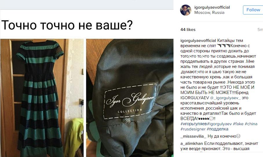 Пост Игоря Гуляева с фотографиями подделок