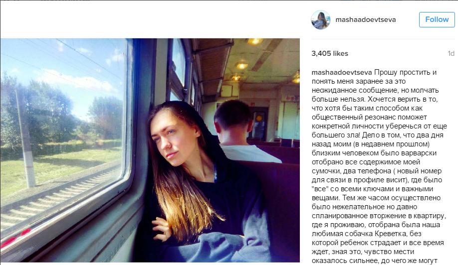 Пост Маши Адоевцевой (Круглыхиной) в Инстаграме о похищении денег, телефонов и собачки