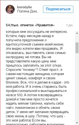 Пост Ксении Бородиной о предложении превратить свою жизнь в реалити-шоу