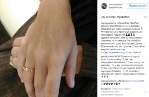 Пост Даны Борисовой о втором замужестве
