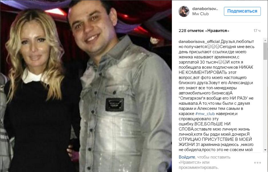 Пост в Инстаграме Даны Борисовой с фото её нового мужчины, 2016 год