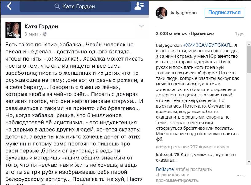 Пост Кати Гордон в адрес Настасьи Самбурской