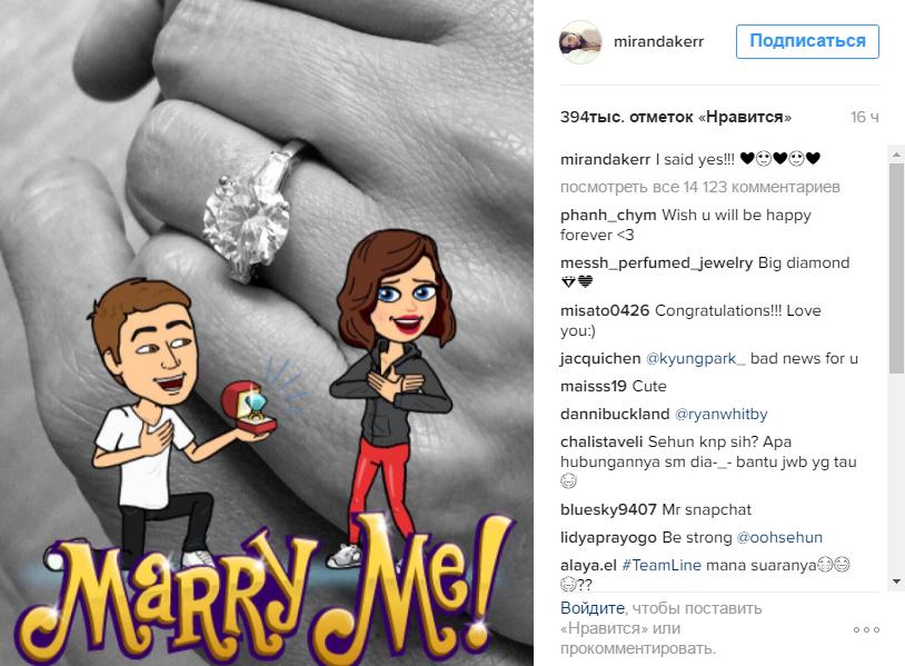 Миранда Керр: пост в Инстаграме июль 2016 о помолвке с фото кольца