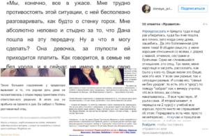 Пост Данаи Пригожиной в Инстаграме о визите на Дом 2 и реакции отца