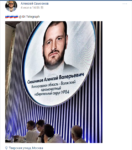 Скрин поста Алексея Свешникова (Самсонова) ВКонтакте с фото агитационного плаката