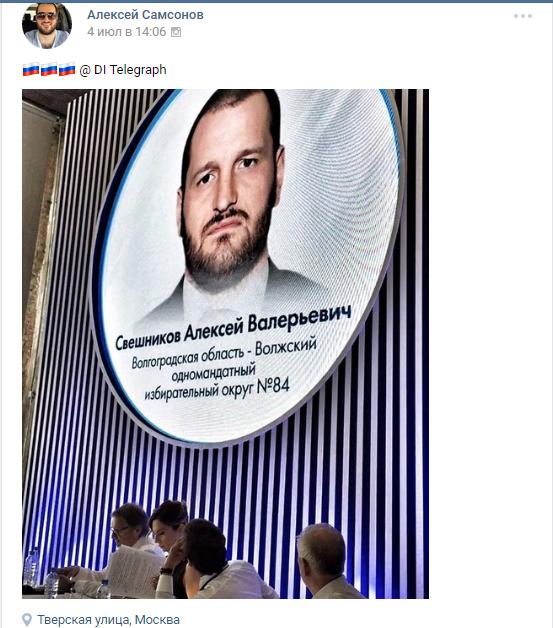Алексей Самсонов (Свешников) идёт на выборы в Госдуму
