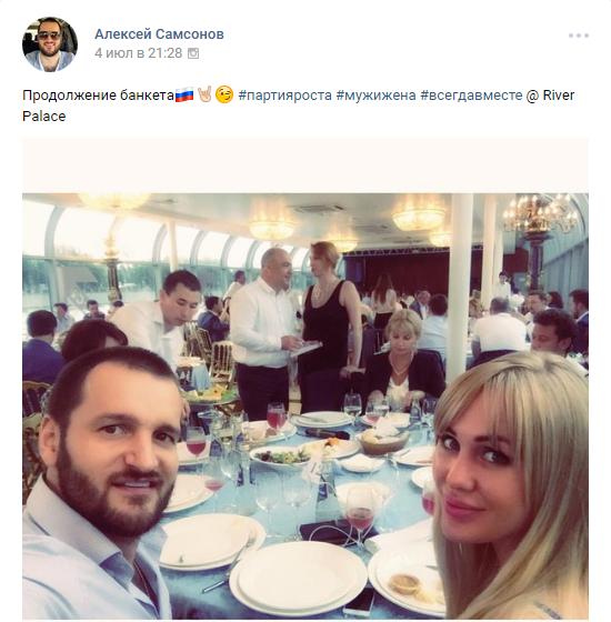 Алексей Самсонов (Свешников) с Юлией Щаулиной на каком-то мероприятии Партии Роста, фото и скрин поста из ВКонтакте