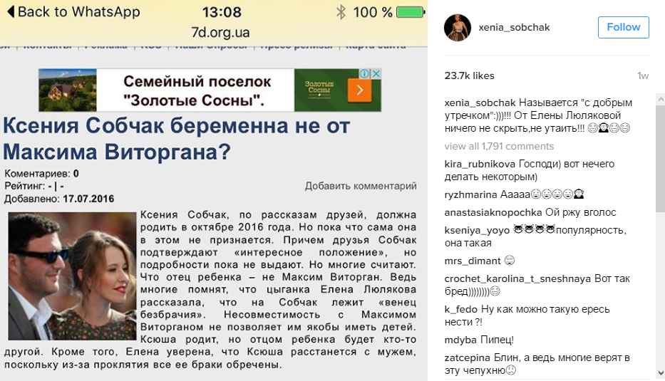 Пост Ксении Собчак с комментариями к заметке о своей беременности