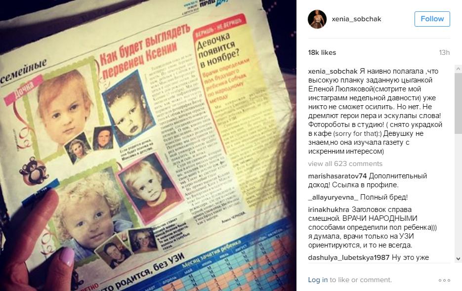 Другой пост Ксении Собчак с комментариями к заметке о беременности