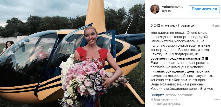 Пост Анастасии Волочковой в Инстаграме о благотворительных концертах в Крыму 2016