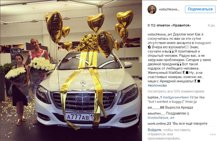 Пост Анастасии Волочковой о подаренном Майбахе