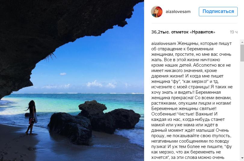 Пост Айзы Анохиной (Долматовой) об отвращении к беременным женщинам