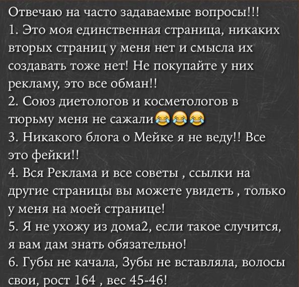 Пост Ксении Бородиной с ответами на часто задаваемые вопросы
