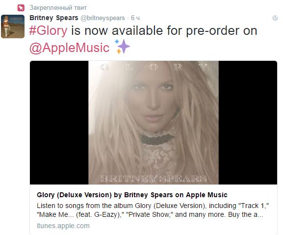 Пост Бритни Спирс в Твиттере о новом альбоме 2016 Glory