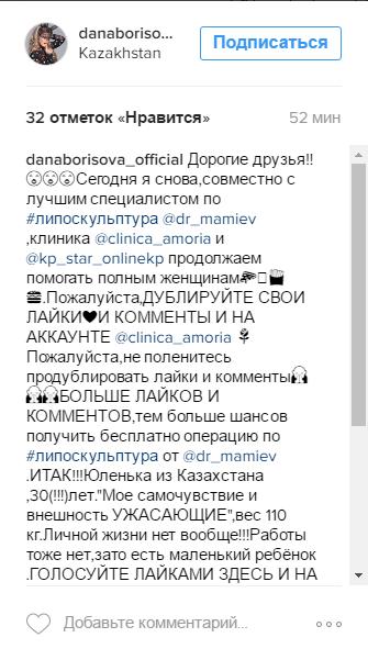 Пост в Инстаграме Даны Борисовой о конкурсе на проведение бесплатной липосакции