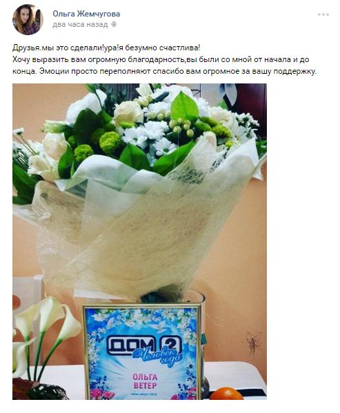 Пост Ольги Жемчуговой Вконтакте с благодарностями фанатам