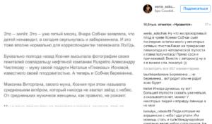 Пост Лены Миро о беременности Собчак и комментарий Ксении к нему