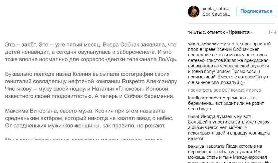 Sobchak-post-Lene-Miro-1