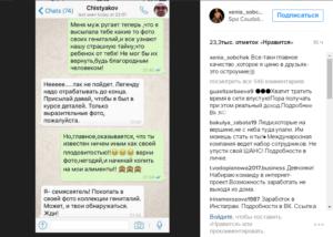 Переписка Ксении Собчак с Чистяковым относительно слухов о непристойных фотографиях, пост в Инстаграме