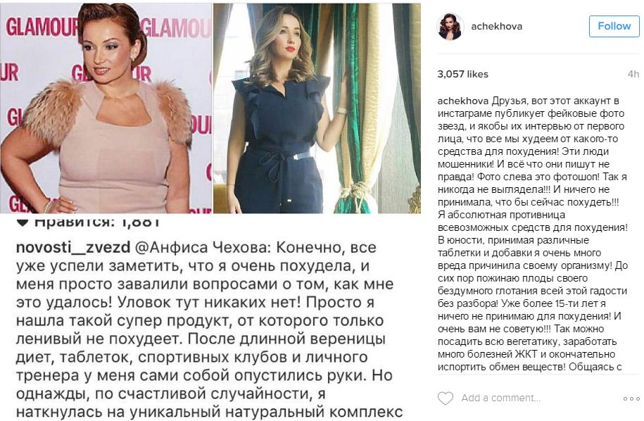 Пост Анфисы Чеховой в Инстаграме о таблетках для похудения