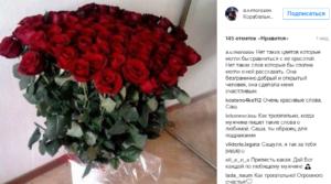 Пост Александра Морозова в Инстаграме об избраннице, сделавшей его счастливым