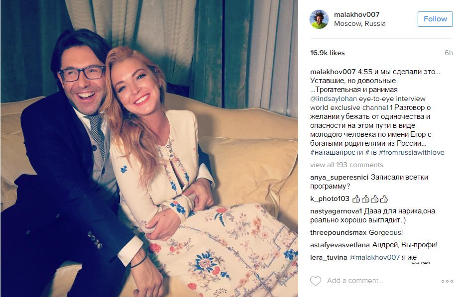 Фото Андрея Малахова с Линдси Лохан в Инстаграме