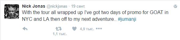 Nick-Jonas-jumanji-tweet