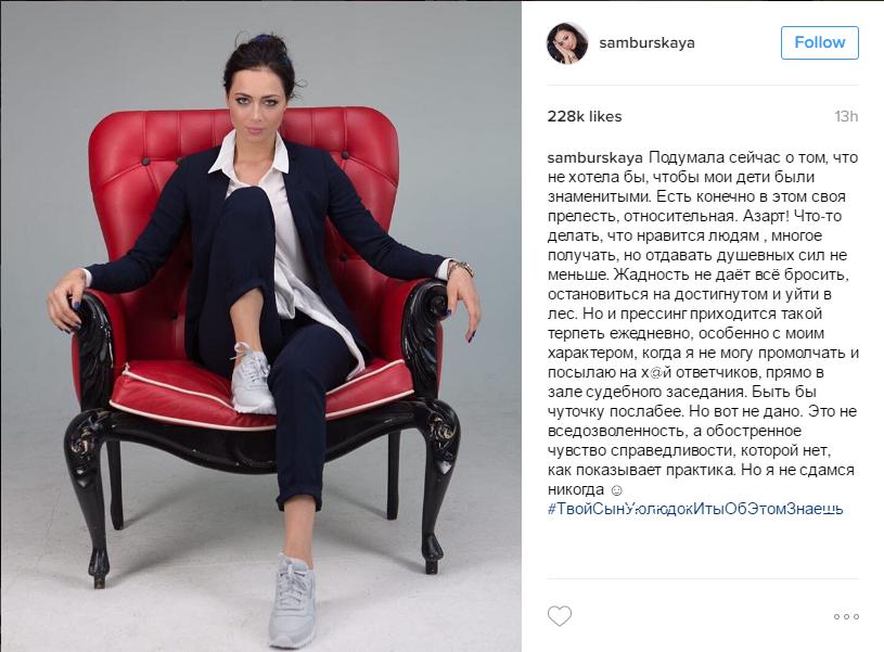 Пост Настасьи Самбурской в Инстаграме о проигранном судебном деле
