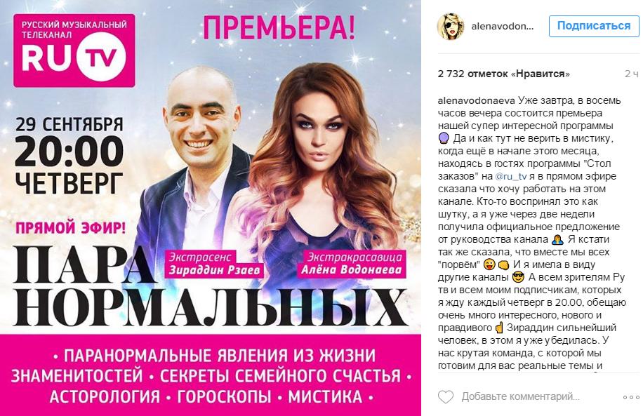 Пост Алены Водонаевой о премьере на Ру ТВ