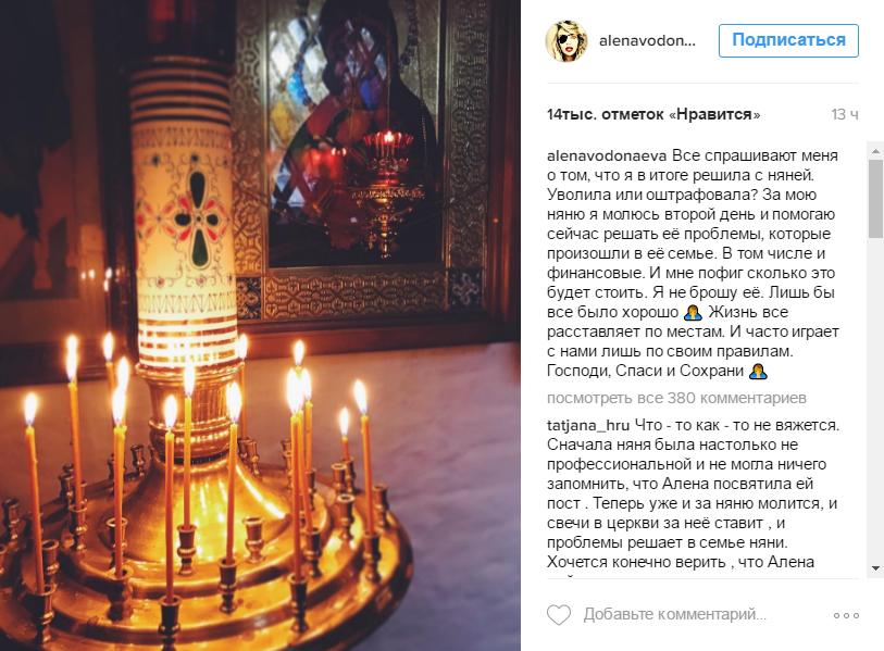 Пост Алены Водонаевой про то, что она молится за няню своего сына