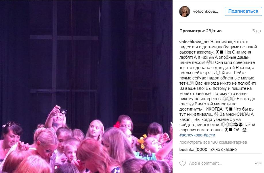 Пост Анастасии Волочковой в Инстаграме, адресованный хейтерам и антифанатам