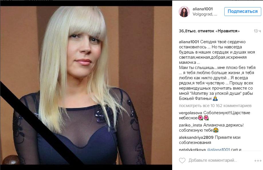 Пост Алианы Гобозовой о смерти мамы, фото Светланы Устиненко