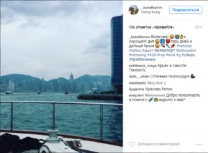 Фото из Инстаграма Антона Короткова: Гонконг, октябрь 2016