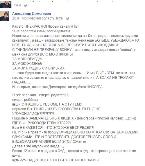 Скрин поста Домогарова в Фейсбуке в адрес одного из телеканалов