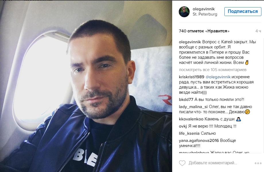 Скрин поста Олега Винника о расставании с Катей Жужей